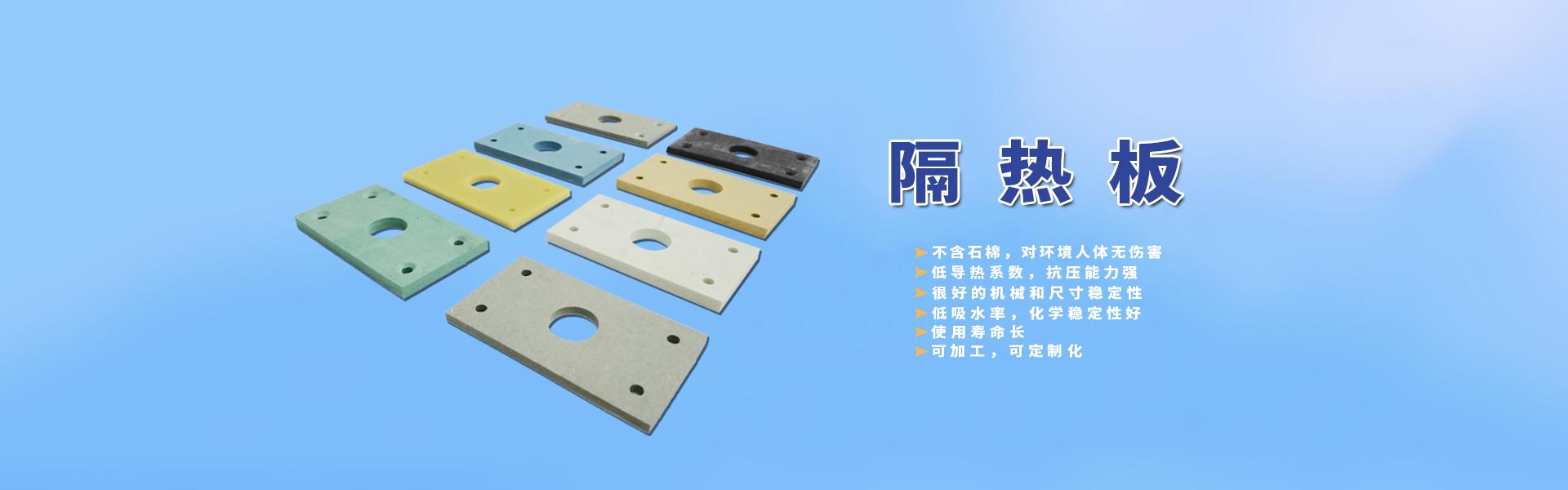工业隔热板,自动化隔热板